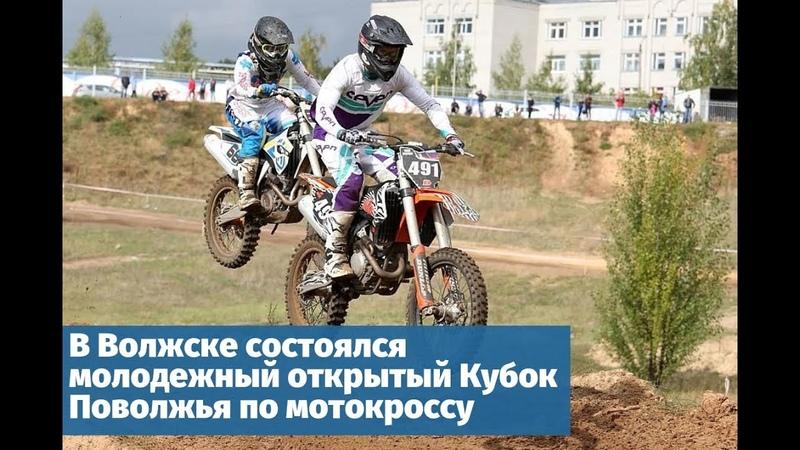 В Волжске состоялся молодежный открытый Кубок Поволжья по мотокроссу