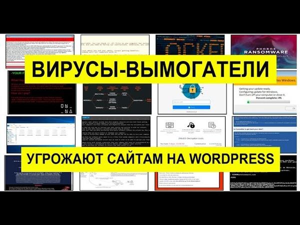 Вирусы-вымогатели (ransomware) атакуют сайты и блоги на движке WordPress