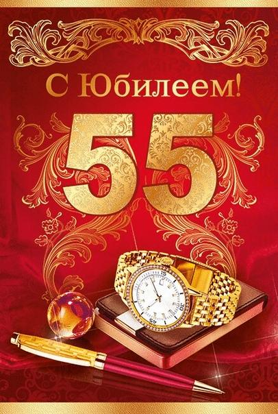 Поздравить зятя с 65 летием