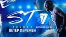 ST Ветер перемен 2 Round ib17