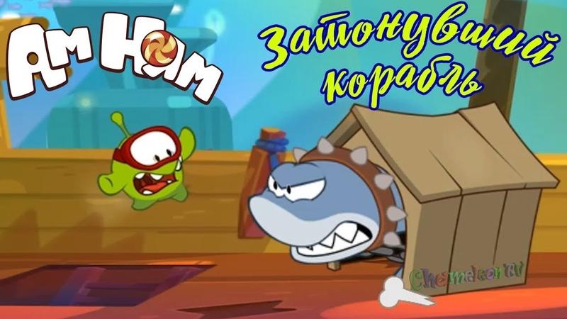 Детский уголок/Kids Corner Ам Ням ЗАТОНУВШИЙ КОРАБЛЬ игра мультик | Приключения Ам Няма
