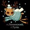 «Подслушано» в Ленинском; г.Тула
