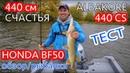 Вихров Денис заценил ALBAKORE 440CS тест драйв на воде Щука на 2кг в Москва реке Реальность