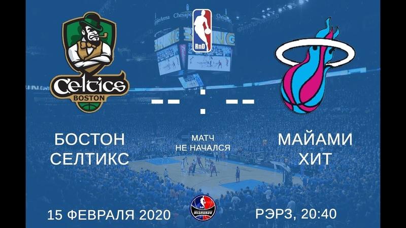 Boston Celtics - Miami Hea