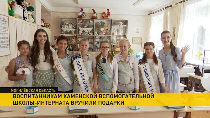 Претендентка на титул Мисс мира посетила Каменскую школу-интернат
