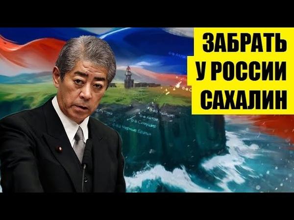 🔥СРОЧНО В Японии захотели отжать у России часть Сахалина НОВОСТИ МИРА