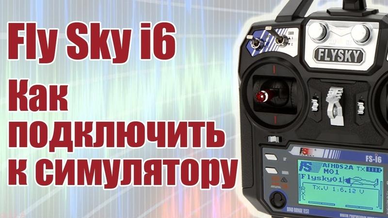 Как подключить FlySky i6 к симулятору ALNADO