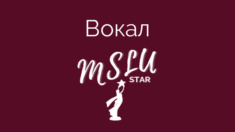 MSLU star Вокал