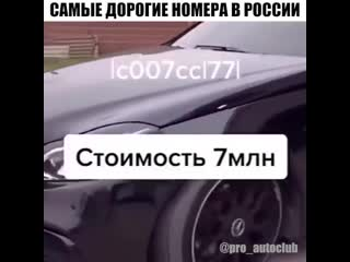 Самые дорогие номера в России