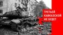 ТРЕТЬЕЙ КАВКАЗСКОЙ НЕ БУДЕТ | Журналистские расследования Евгения Михайлова