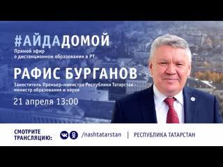 Прямой эфир о дистанционном образовании с заместителем Премьер-министра РТ, министром образования и науки Рафисом Бургановым
