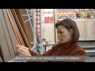 История успеха: Ольга Кирдяшова, основатель студии ремонта и дизайна