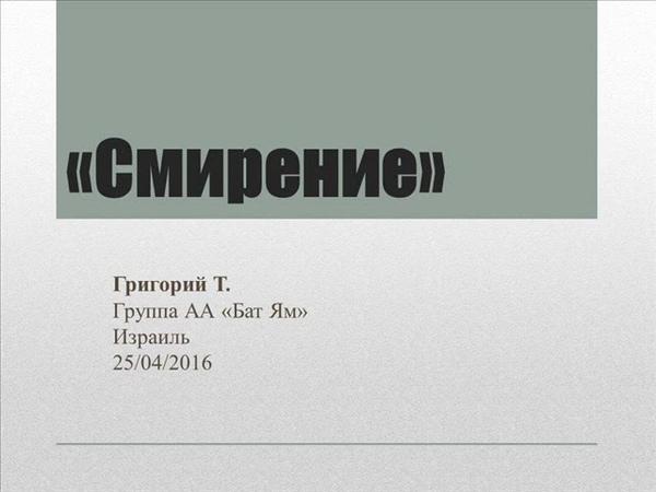 Смирение. Григорий Т. Спикерское выступление на собрании группы АА Бат Ям Израиль 25.04.2016