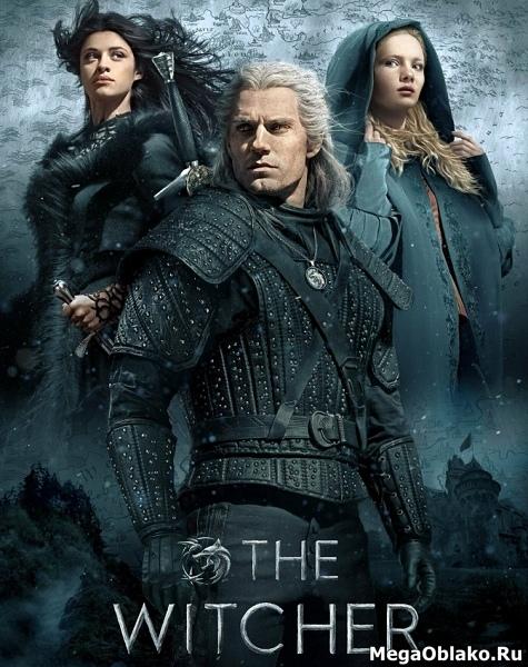 Ведьмак (1 сезон: 1-8 серии из 8) / The Witcher / 2019 / ДБ (Пифагор) / WEB-DLRip + WEB-DL (720p) + (1080p)