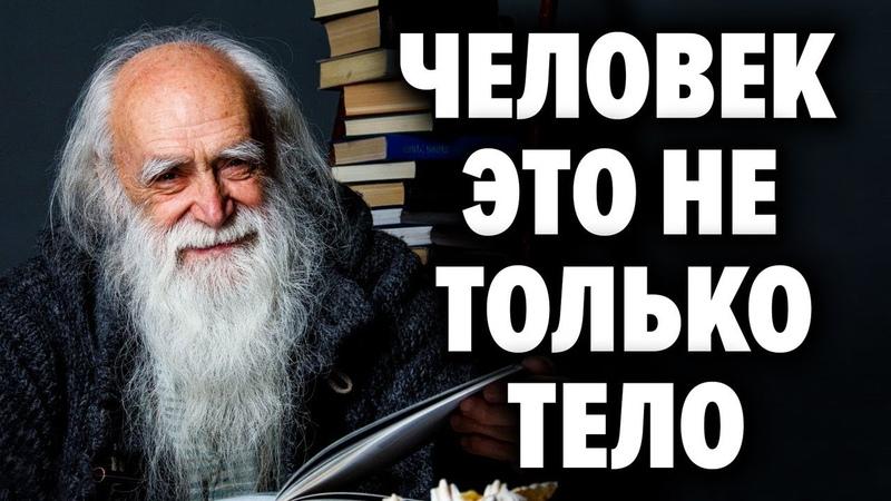 Почему Медицина не может нас вылечить Духовные причины болезней и недугов Лев Клыков