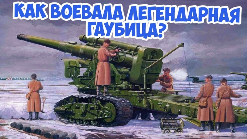 Как воевала Сталинская кувалда Боевое применение гаубицы Б 4 Вторая Мировая