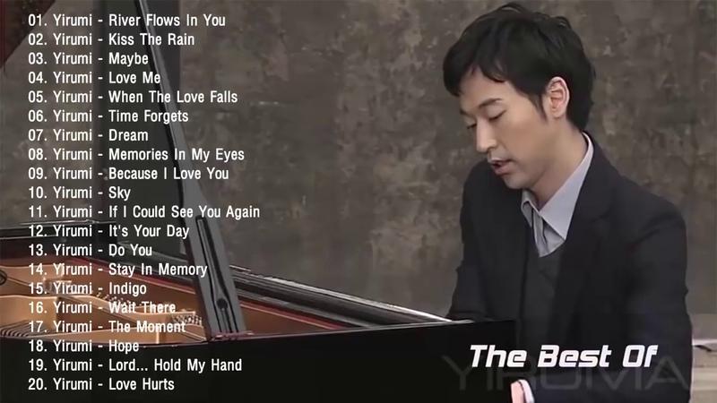 광고없는노래 YIRUMA Best Piano 이루마, 집중할때 공부할때 일할때 듣는 피아노연주