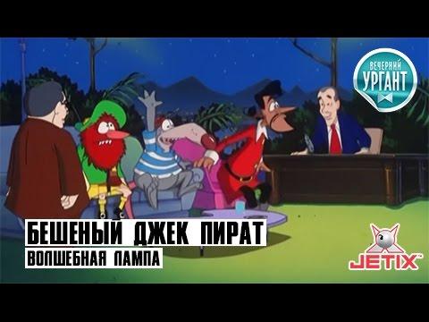 Бешеный Джек Пират 21 Серия Волшебная лампа