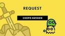 ReQuest Reborn Игра от 16 02 2020