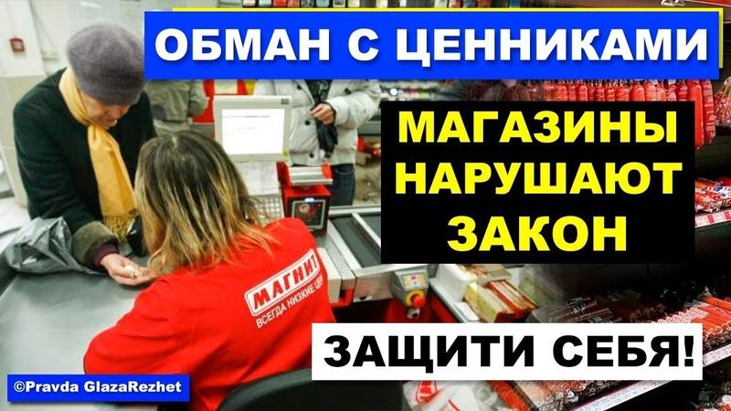 Как бороться с обманом в магазинах например Магнит Ценник это оферта Pravda GlazaRezhet