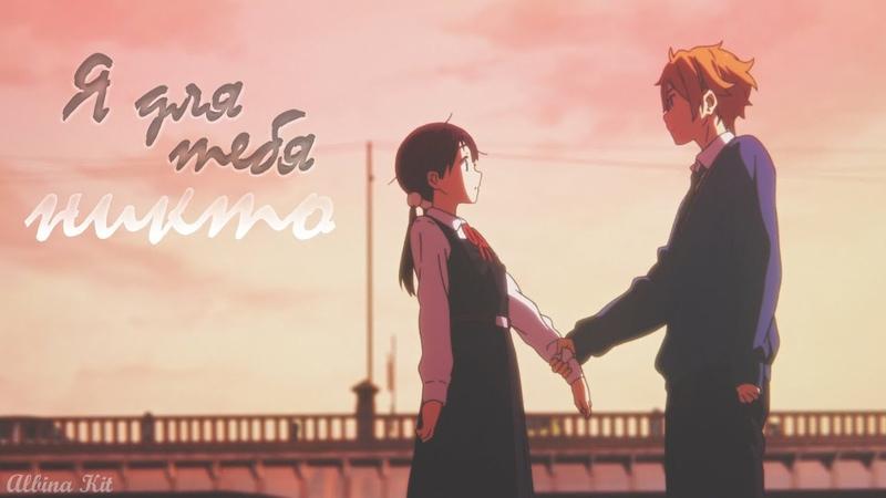 Tamako Love Story [Аниме клип]—Я для тебя никто