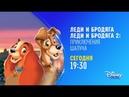 «Леди и Бродяга». Два части фильма на Канале Disney!