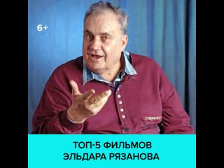 Лучшие фильмы эльдара рязанова – москва 24