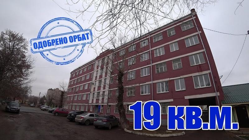 Просторная комната (19 кв.м.) с мебелью / г. Оренбург ул. Советская д. 59