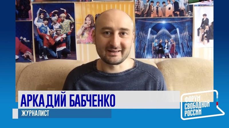 Путин будет сидеть на троне до самой смерти Аркадий Бабченко