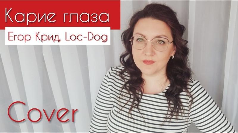 Карие глаза Егор Крид Loc Dog смотреть кавер 2020 cover 2020