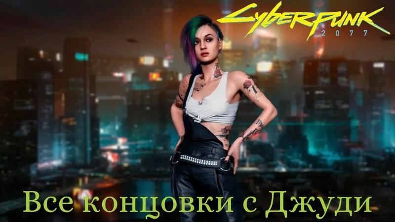 Все концовки с Джуди Альварес Cyberpunk 2077