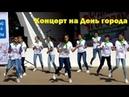 День города. 2019. Концерт. Каменск-Шахтинский. Видео: Арон Моисеевич.