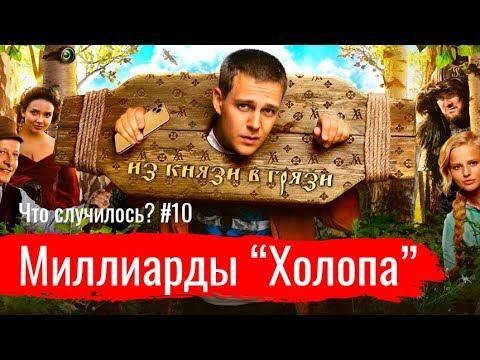 """Гильотина для выхухоли Миллиарды Холопа"""" Примирение с Украиной Что случилось 10"""
