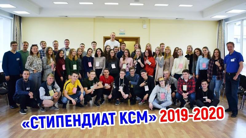 Стипендиат КСМ 2019