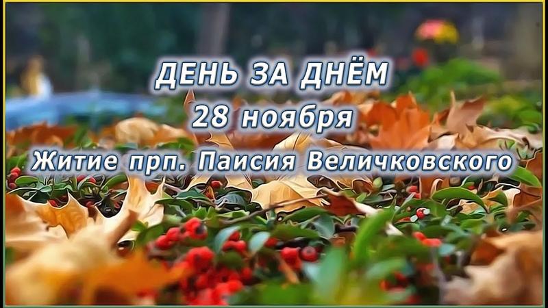 🔴 ДЕНЬ ЗА ДНЁМ 28 ноября Житие прп Паисия Величковского