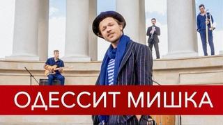 Феликс Шиндер и Деньги Вперёд - Одессит Мишка (Леонид Утёсов)
