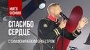 Митя Фомин - Спасибо сердце Новосибирский академический симфонический оркестр