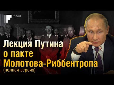 Лекция Путина о пакте Молотова Риббентропа полная версия
