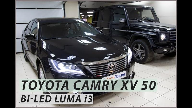 Тoyota Camry XV50 — Установка светодиодных линз Luma i3