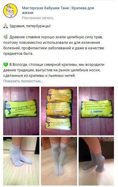Носки из крапивы и льна. С 0 до 425 клиентов, изображение №11