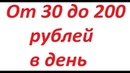 ЗАРАБОТОК В ИНТЕРНЕТЕ 150 РУБ БЕЗ ВЛОЖЕНИЙ ЕЖЕДНЕВНО!