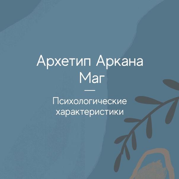 ПСИХОЛОГИЧЕСКАЯ ХАРАКТЕРИСТИКА АРХЕТИПА МАГ., изображение №1