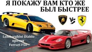 Кто был быстрее в 90х? Lamborghini Diablo против Ferrari  F50. ПРОТИВОСТОЯНИЕ ДВУХ СУПЕРКАРОВ.