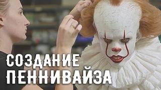 """Создание Пеннивайза """"ОНО 2017"""" (RUS VO)"""