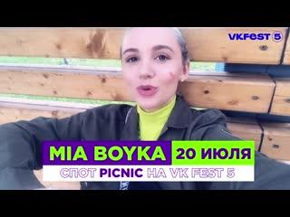 MIA BOYKA 20 июля на VK FEST 5 вместе с Picnic