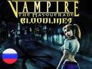 Vampire: the Masquerade – Bloodlines. Лю Фанг (RUS DUB)