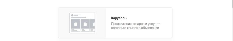 Как создать рекламное объявление ВКонтакте, изображение №4