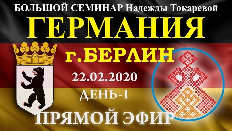 полная версия Надежда Токарева 22 02 2020 Д 1 Большой семинар Berlin Прямой Эфир