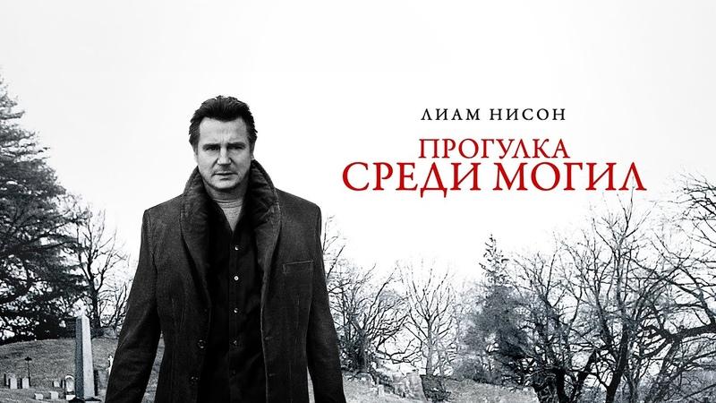 Прогулка среди могил Фильм 2014 Детектив триллер криминал драма