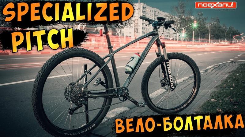 Specialized Pitch Велосипед Год Использования и Апгрейд Вело Болталка Велон
